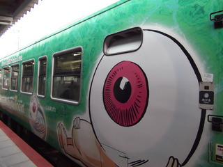 妖怪列車DSCF1003.JPG