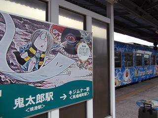 JR鬼太郎駅DSCF1015.JPG