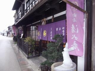 白壁土蔵の街 倉吉DSCF1178.JPG